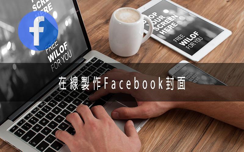 在線製作Facebook封面 | FotoJet提供大量的Facebook封面範本