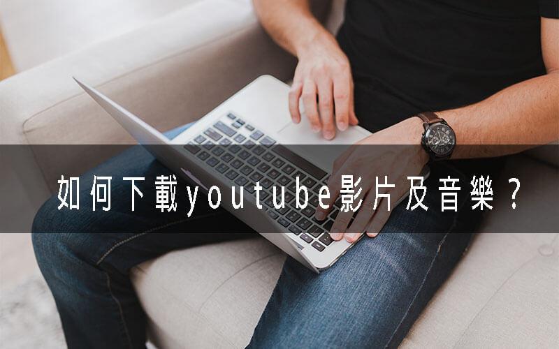 如何下載youtube影片及音樂?