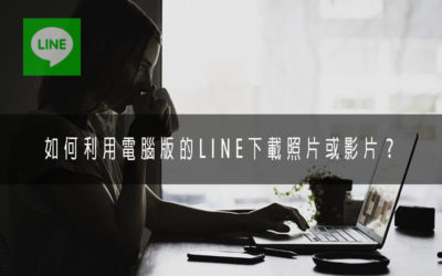如何使用電腦版的LINE下載照片或影片?