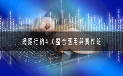 產業人才投資方案    網路行銷4.0整合應用與實作班