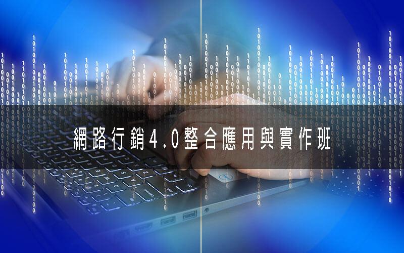 產業人才投資方案  | 網路行銷4.0整合應用與實作班