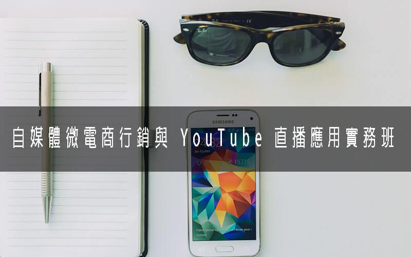 自媒體微電商行銷與 YouTube 直播應用實務班第 01 期