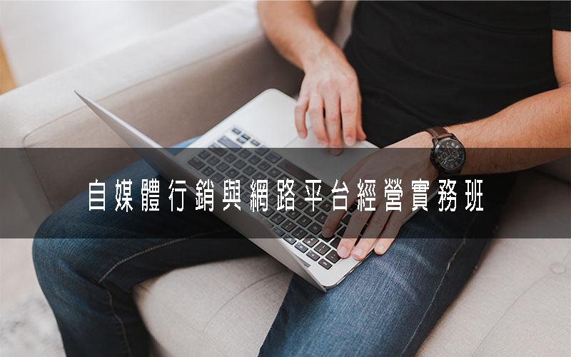 職前訓練 | 自媒體行銷與網路平台經營實務班