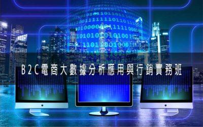 產業人才投資方案 | B2C電商大數據分析應用與行銷實務班