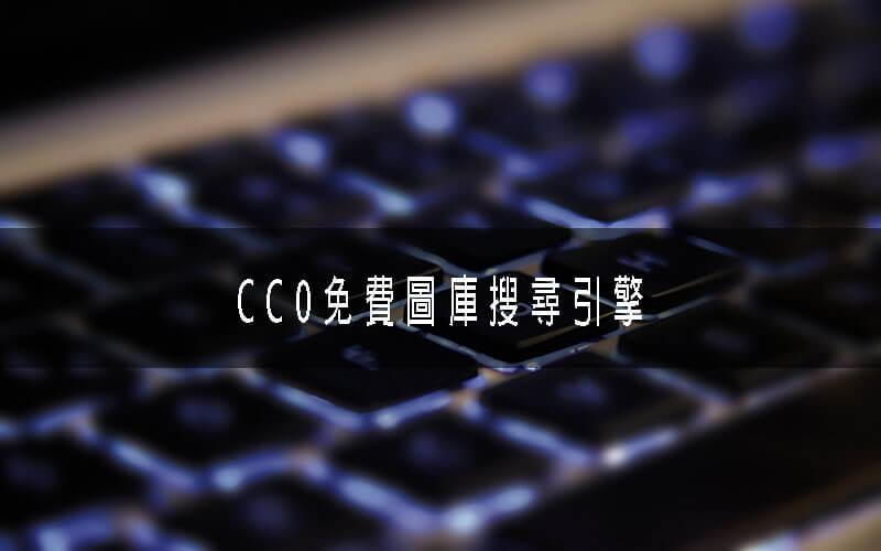 CC0免費圖庫搜尋引擎 | 合法可商用的免費圖庫