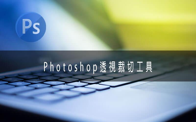 Photoshop美工軟體 | Photoshop透視裁切工具