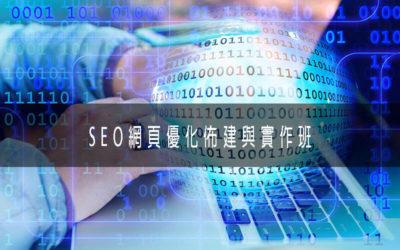 產業人才投資方案    SEO網頁優化佈建與實作班