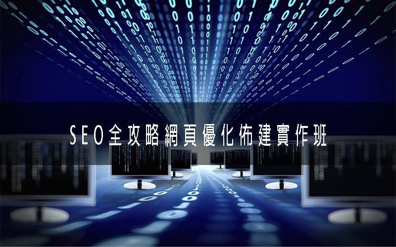 產業人才投資方案  | SEO全攻略網頁優化佈建實作班
